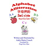 img - for Alphabet Alliteration: Bilingual Chinese-English Edition book / textbook / text book