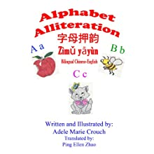 Alphabet Alliteration: Bilingual Chinese-English Edition Audiobook by Adele Marie Crouch Narrated by Bin Hu