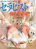 セラピスト 2011年 04月号 [雑誌]