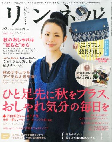 リンネル 2012年 10月号 [雑誌]