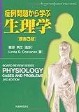 症例問題から学ぶ生理学 原書3版 (Board Review Series)
