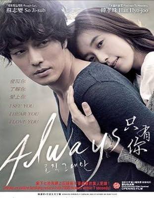Always Korean Movie DVD (Korean Version with English Subtitle) NTSC ALL REGION