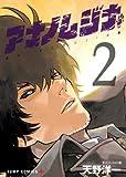 アナノムジナ 2 (ジャンプコミックス)