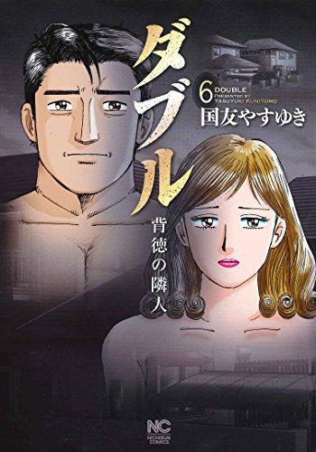 ダブル~背徳の隣人~ ( 6)完 (ニチブンコミックス)