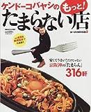 ケンドーコバヤシのもっと!たまらない店—食べ歩き都市伝説2 (ぴあMOOK関西)