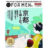 Hanako FOR MEN