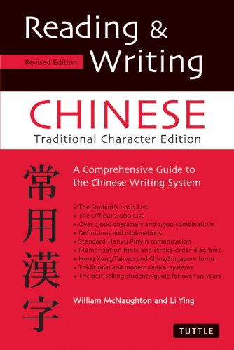 reading and writing chinese Chin 201 elementary chinese i credit: 5 hours introduction to mandarin chinese, including basic skills in speaking, reading, and writing.