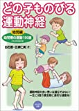 どの子ものびる運動神経〈上〉幼児期の運動100選