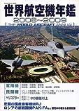 世界航空機年鑑 2008~2009年版 (KANTOSHA MOOK)