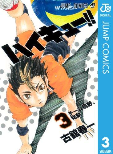 ハイキュー!! 3 (ジャンプコミックスDIGITAL)