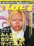 週刊プロレス 2015年 3/18 号 [雑誌]