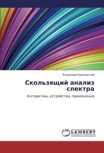 skolzyashchiy-analiz-spektra-algoritmy-ustroystva-primeneniya