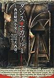 ダンス・マカブル~西洋暗黒小史~ 1 (MFコミックス フラッパーシリーズ)