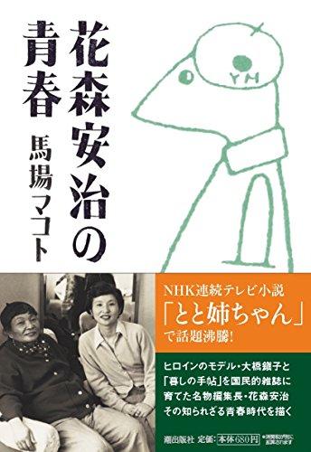 花森安治の青春 (潮文庫)