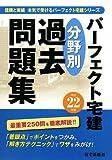 パーフェクト宅建 分野別過去問題集〈平成22年版〉 (パーフェクト宅建シリーズ)