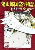 鬼太郎国盗り物語 3 (角川文庫 み 18-15)