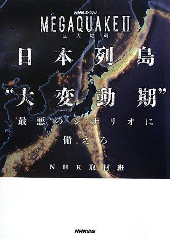 "NHKスペシャル MEGAQUAKE II 巨大地震 日本列島""大変動期"