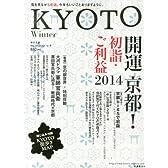 KYOTO (季刊京都) 2014年 01月号 [雑誌]