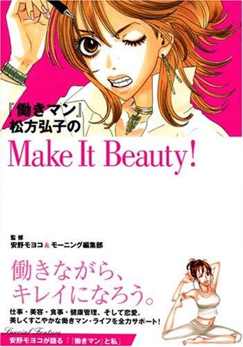 『働きマン』松方弘子のMake It Beauty! (KCデラックス)