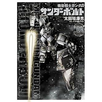 機動戦士ガンダム サンダーボルト 3 プラモデル付き限定版 (小学館プラス・アンコミックスシリーズ)