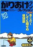 かりあげクンコレクション 初冬編―決定版 (アクションコミックス COINSアクションオリジナル)