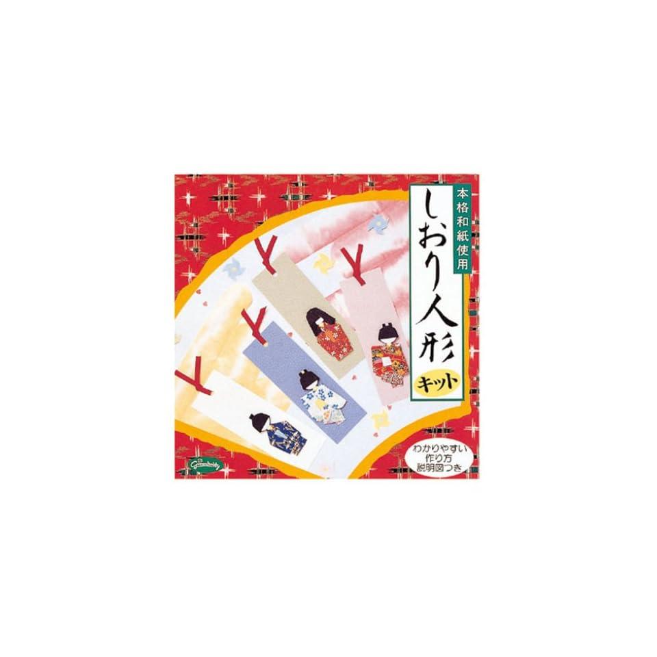 AITOH Company - Origami Kits | 960x960
