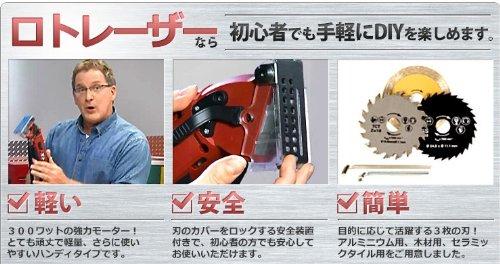 【軽量 安全 簡単 電動のこぎり】ロトレーザー本体セット