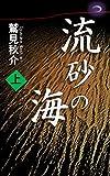 流砂の海(上)
