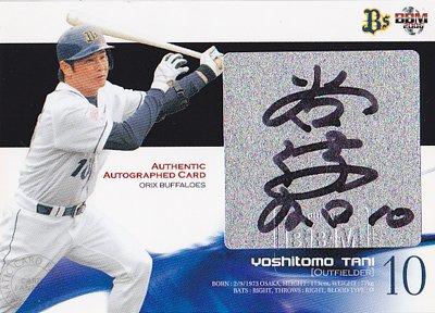 プロ野球カード【谷 佳知】2006 BBM オリックス バッファローズ 直筆サインカード 60枚限定!(11/60)