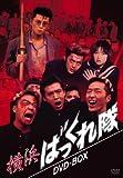 横浜ばっくれ隊 DVD-BOX[DVD]