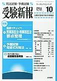 受験新報 2014年 10月号 [雑誌]