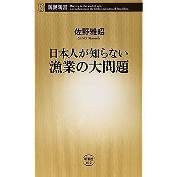 日本人が知らない漁業の大問題〈電子書籍Kindle版もあります〉