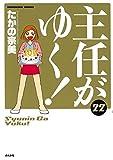 主任がゆく!  (22) (ぶんか社コミックス)