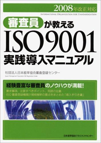 2008年改正対応 審査員が教えるISO9001実践導入マニュアル