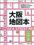 大阪地図本 (えるまがMOOK)