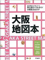 大阪地図本