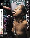 美熟女お掃除フェラ 4 [DVD]
