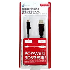 CYBER・USB充電ケーブル(3DS用) 【3DS LL対応】
