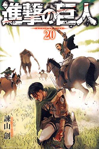進撃の巨人(20): 週刊少年マガジン
