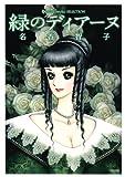 緑のディアーヌ / 名香 智子 のシリーズ情報を見る
