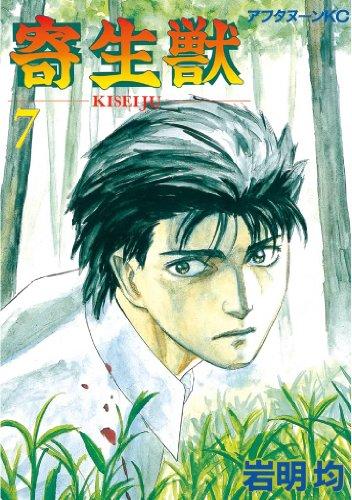 寄生獣(7) (アフタヌーンKC (64))