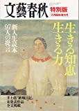 文藝春秋 生きる知恵生きる力 特別版 12月臨時増刊号