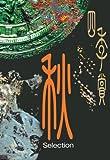 アフタヌーン四季賞CHRONICLE 1987?2000(秋)