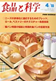 食品と科学 2010年 04月号 [雑誌]