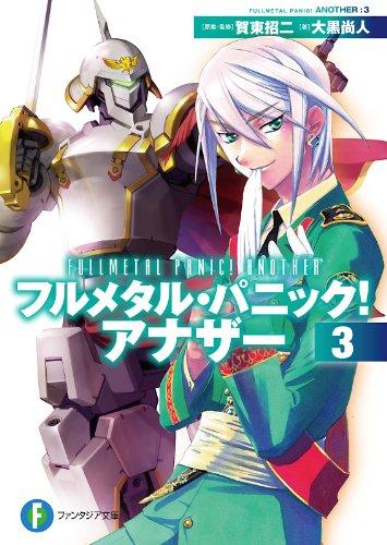 フルメタル・パニック!アナザー3 (富士見ファンタジア文庫)