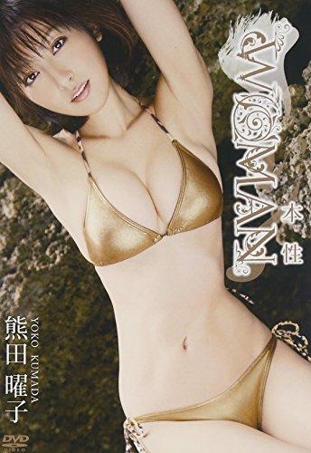 熊田曜子 WOMAN~本性~ [DVD]
