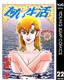 甘い生活 22 (ヤングジャンプコミックスDIGITAL)