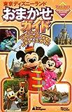 東京ディズニーランド おまかせガイド 2011-2012 (Disney in Pocket)