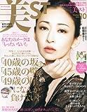 美ST (ビスト) 2013年 10月号 [雑誌]