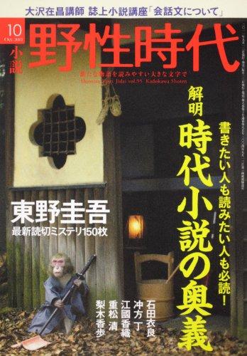 小説 野性時代 第95号  KADOKAWA文芸MOOK  62331‐97